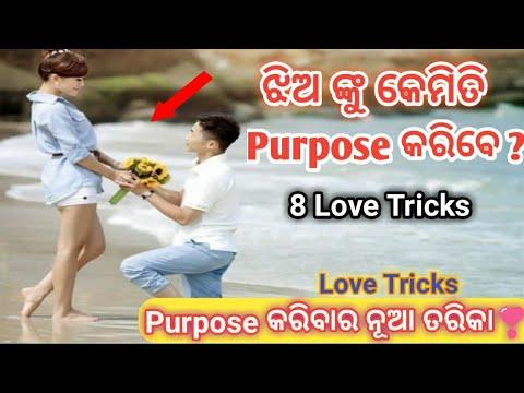 ଝିଅ ଙ୍କୁ Purpose କରିବାର 8 Love Tricks Ll How To Purpose A Girl 8 Love Tricks Ll Odia Love Tips Ll
