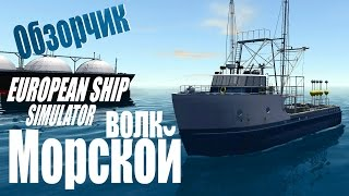 Обзорчик European Ship Simulator