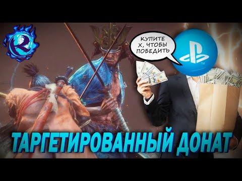 РЕВОЛЮЦИОННАЯ методика дойки геймеров на бабло в новом поколении...