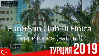 Fun&Sun Club Di Finica - территория (часть 1)