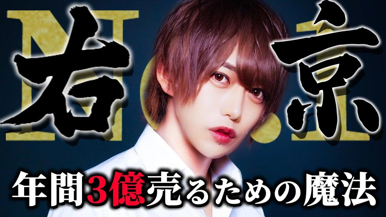 最強の売り方!歌舞伎町トップホストのガチセミナーを大公開