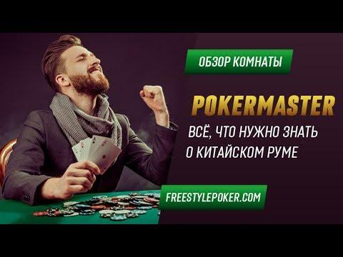 PokerMaster обзор китайского покер рума для игроков NL100+ | Покер стрим NL150 NL300