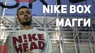 Nike Box MSK. Что о нем думают Смертин, Oskes, Ziq&Yoni, Sever, Вова Веселов, Дмитрий Егоров.