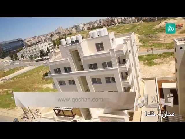 قوشان - شركة الماسة للإسكان