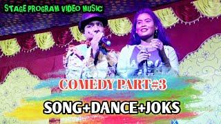 Kulhi Kore Dara Barai Shidai Gati // Song + Dance + Comedy Part#3