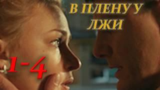 В ПЛЕНУ У ЛЖИ 1, 2, 3, 4 СЕРИЯ (Сериал 2019) ОПИСАНИЕ, АНОНС