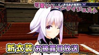 【3Dアイドル部】カルロピノ 可愛いシーンダイジェストその7【VTuber】