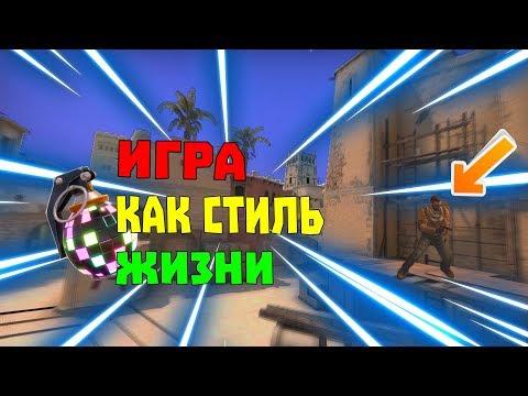 CS:GO - Игра Как Стиль ЖИЗНИ [#MONTAGE || 1080p60fps]