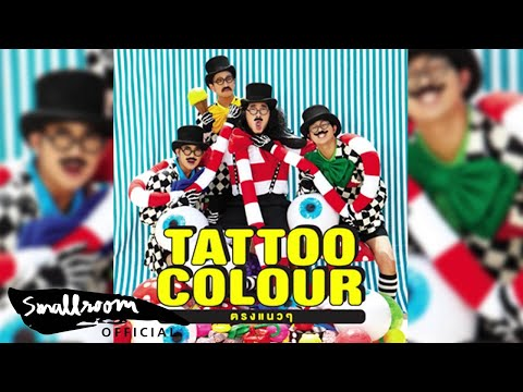 TATTOO COLOUR - คนสวย [Official Audio]