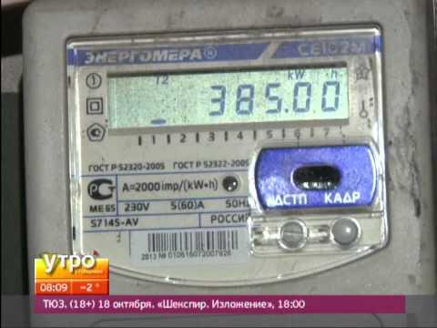 Показания электроэнергии по телефону. Утро с Губернией. Gubernia TV