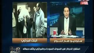 الغيطي يصرخ للحكومة :لو ملاك مش هيشتري الدولار بسعر البنك.. نجيب ساحر يحل الازمة !؟