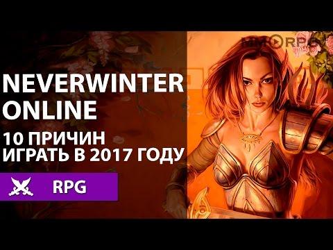Видео Neverwinter Online. 10 причин играть в 2017 году