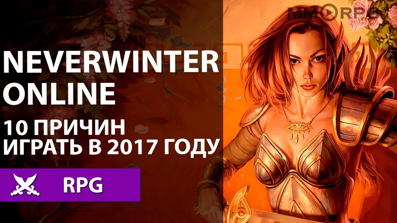 онлайн игры 2017 mmorpg
