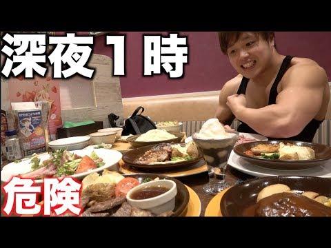 【真似しないで】深夜にファミレスで高カロリー大食いすると次の朝身体が危険な理由がコレ