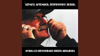 """Поклонники (Из к/ф """"Раба любви"""")"""