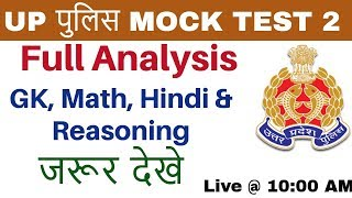 Mock Test 02 Full Analysis || #UP POLICE || GK, Math, Hindi & Reasoning|| By EXAMपुर