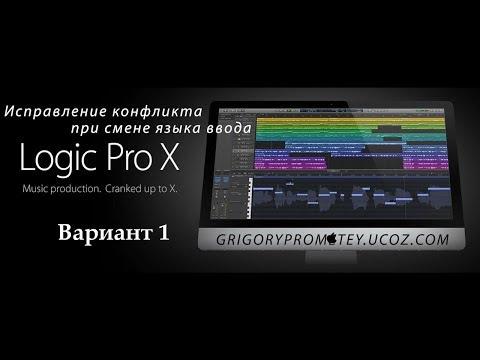 "Исправление конфликта в Logic Pro X ""Key or key combination...""/Grigory Prometey"