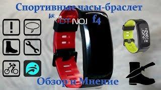 Спорт-часы-браслет F4 от KKTick DT№1: ОБЗОР И МНЕНИЕ