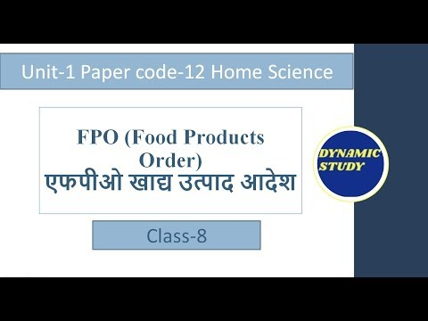 FPO (Food Products Order) एफपीओ खाद्य उत्पाद आदेश Unit-1 Class-8 Home Science Paper Code-12
