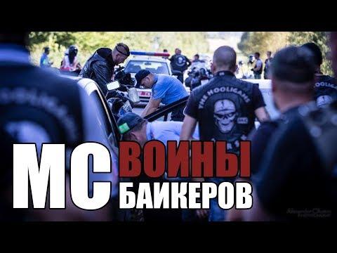 Войны MC байкеров - The Hooligans MC