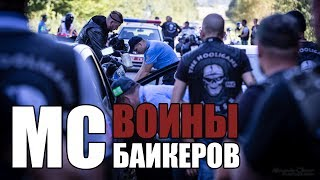 Войны MC байкеров - The Hooligans MC