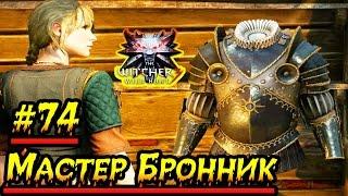 Ведьмак 3: Дикая Охота Прохождение #74 Мастер Бронник 1080p 60 Fps