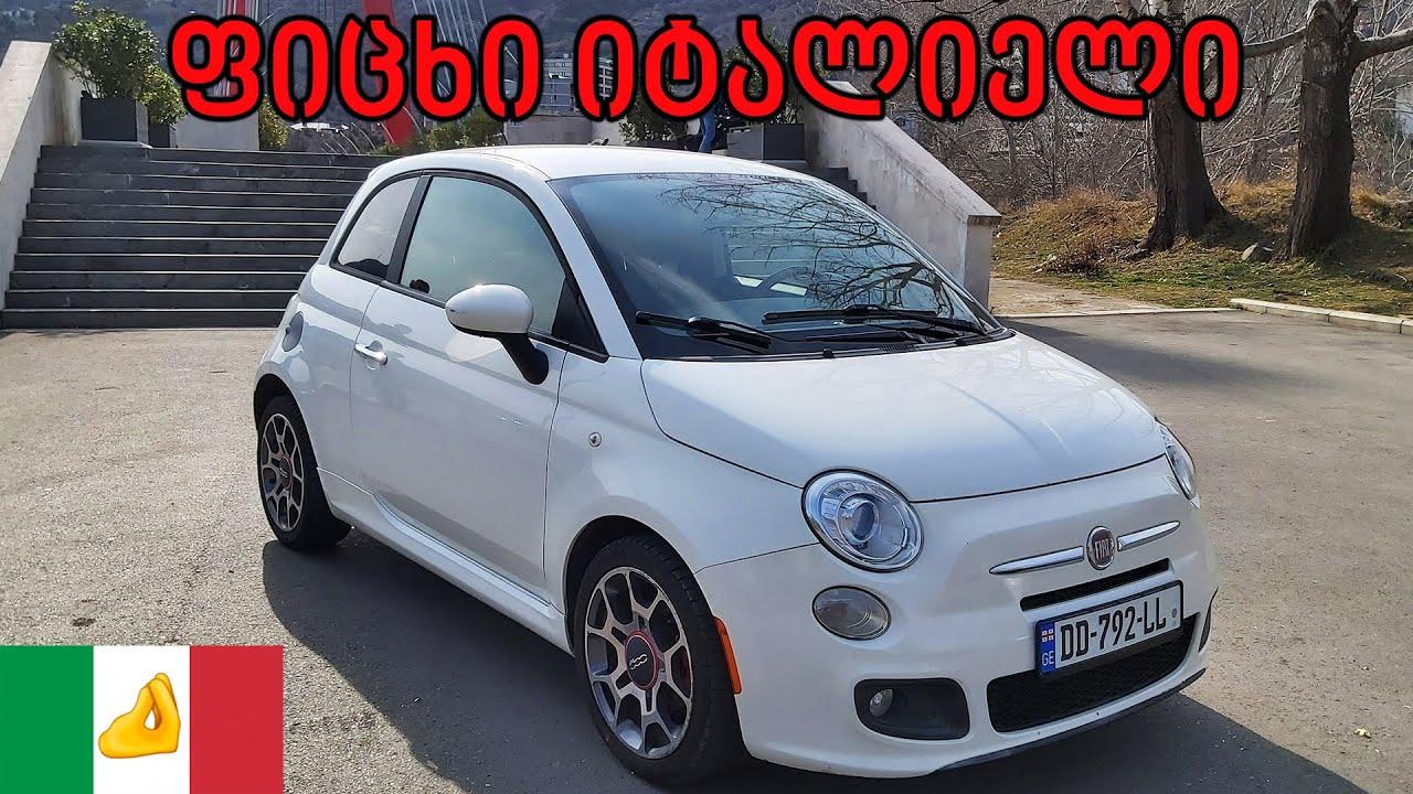 ტესტ დრაივი | TEST DRIVE – FIAT 500 SPORT | ფიცხი იტალიელი!