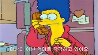 심슨으로 영어공부 (The Simpsons S01 E13 심슨 시즌1 13화)