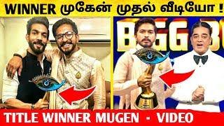 முகின் வெற்றிக்கு பின் முதல் வீடியோ! Mugen Rao Title Winner of Bigg Boss 3 Tamil ! Bigg Boss Tamil 3