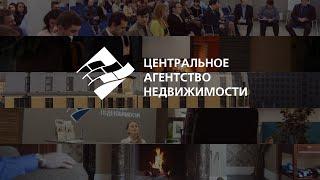 Центральное агентство недвижимости(Имиджевый ролик снят студией «Наизнанку» www.naizn.ru., 2015-08-26T10:35:57.000Z)