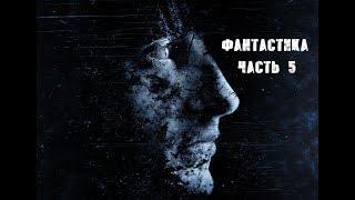 """ТОП 10 ФИЛЬМОВ ЖАНРА """"ФАНТАСТИКА"""" ЧАСТЬ 5"""