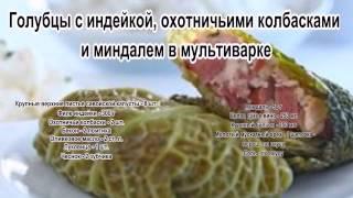 Голубцы рецепт приготовления.Голубцы с индейкой, охотничьими колбасками и миндалем в мультиварке