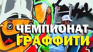Галилео  Чемпионат граффити