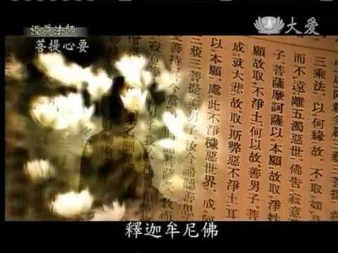 20120630《菩提心要》跟隨佛陀芳蹤 佛陀的故事 - YouTube