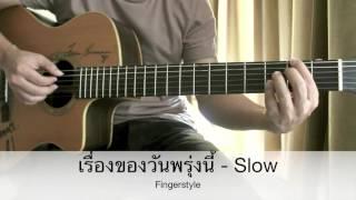 เรื่องของวันพรุ่งนี้- สโลว์ Fingerstyle Guitar Cover By Toeyguitaree (TAB)