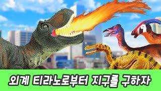 한국어ㅣ외계 티라노로부터 지구를 구하자!! 어린이 만화영화, 공룡 이름 외우기, 공룡이야기, 컬렉타 #151ㅣ꼬꼬스토이