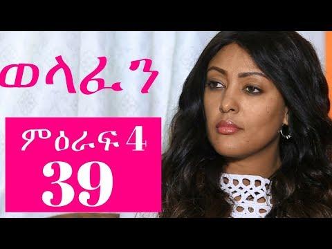 Welafen Drama Season 4 Episode 39  - Ethiopian Drama Part 39