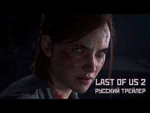Официальный трейлер The Last of Us 2 (Русская озвучка)