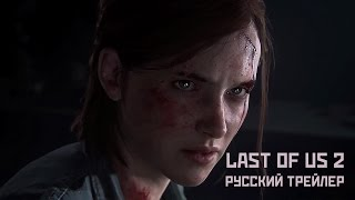 LAST OF US 2: THROUGH THE VALLEY | Русский трейлер | ELLIE | TRAILER SONG