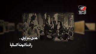 هدى شعراوي.. رائدة النهضة النسائية