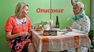 Ольга 2 сезон 18, 19 серия, смотреть онлайн  Описание сериала! Анонс!
