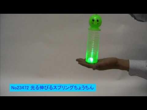 23472 光る伸びるスプリングちょうちん