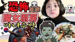 韓國恐怖暗黑料理(?)마녀주방魔女廚房!! 弘大江南萬聖節人氣餐廳!! | NataYau