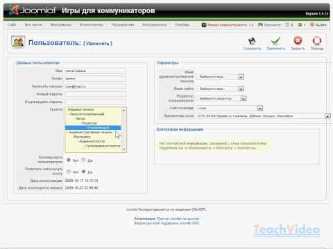 Пользователи. Права доступа в Joomla CMS (40/48)