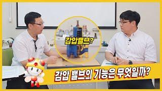 [지역난방] 기계실에 있는 감압밸브의 기능은?