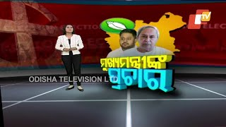 Campaign Trail Heats Up In Pipili - OTV Report Ground Report