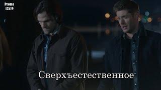 Сверхъестественное 13 сезон 19 серия - Промо с русскими субтитрами // Supernatural 13x19 Promo