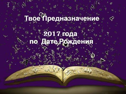 Прогноз 2017 года. Как узнать своё  Предназначение  2017  года по дате рождения. 22 кода судьбы.