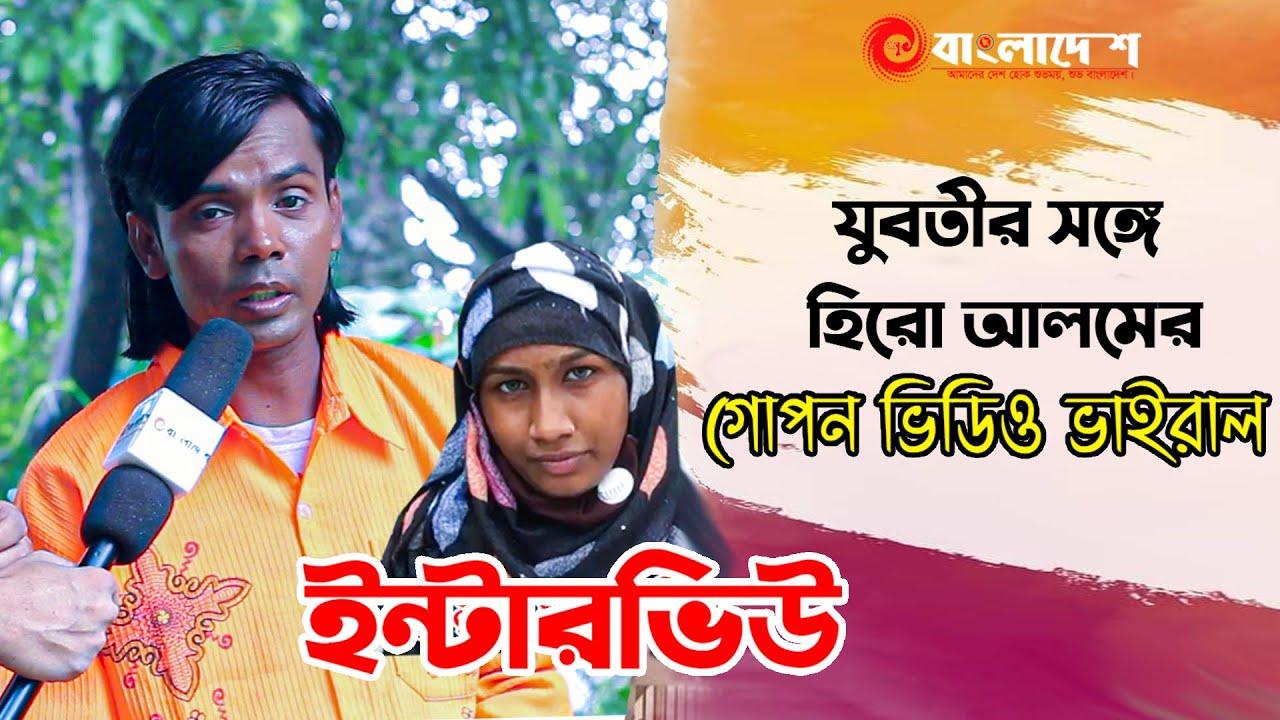 যুবতীর সঙ্গে হিরো আলমের ভিডিও || স্পেশাল ইন্টারভিউ || Hero Alom || Shuvo Bangladesh