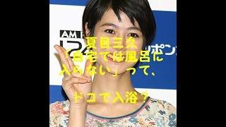 9月9日放送『マツコ&有吉の怒り新党』(テレビ朝日系)に、こんな投稿が...